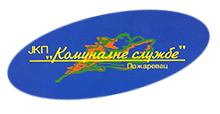 "ЈКП ""Комуналне службе"" Пожаревац Лого"